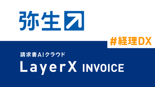 LayerX×弥生.png