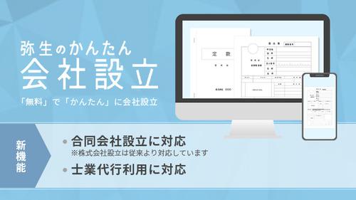 yayoi_20210601.jpg