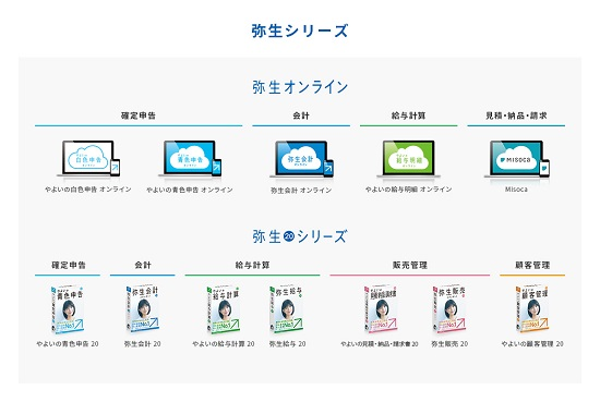 yayoi_product.jpg