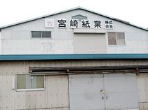 宮崎紙業株式会社 width=