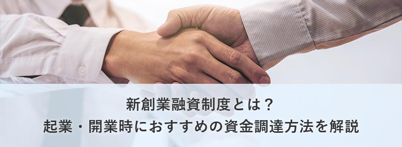 創業融資のまとめ(日本政策金融公庫と自治体の制度融資)|起業・開業 ...