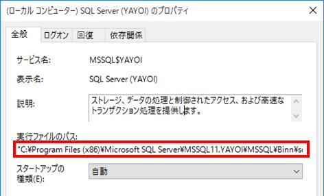 クラウド会計ソフトのSQL設定確認