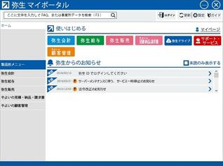 弥生マイポータルイメージ.png