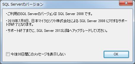 sql server 2008 2008 r2サポート終了に伴う弥生製品の対応について