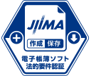 JIIMA 電子帳簿ソフト法的要件認証