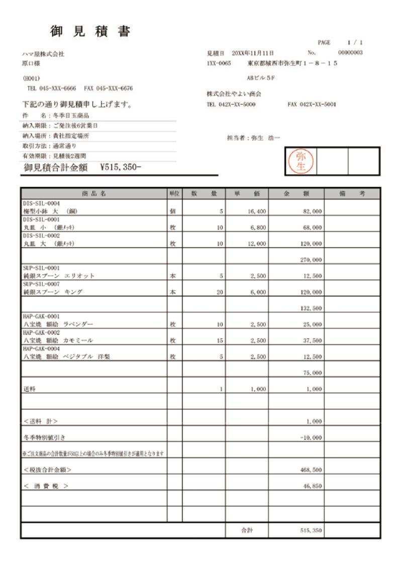 pdf 拡大 印刷 windows10